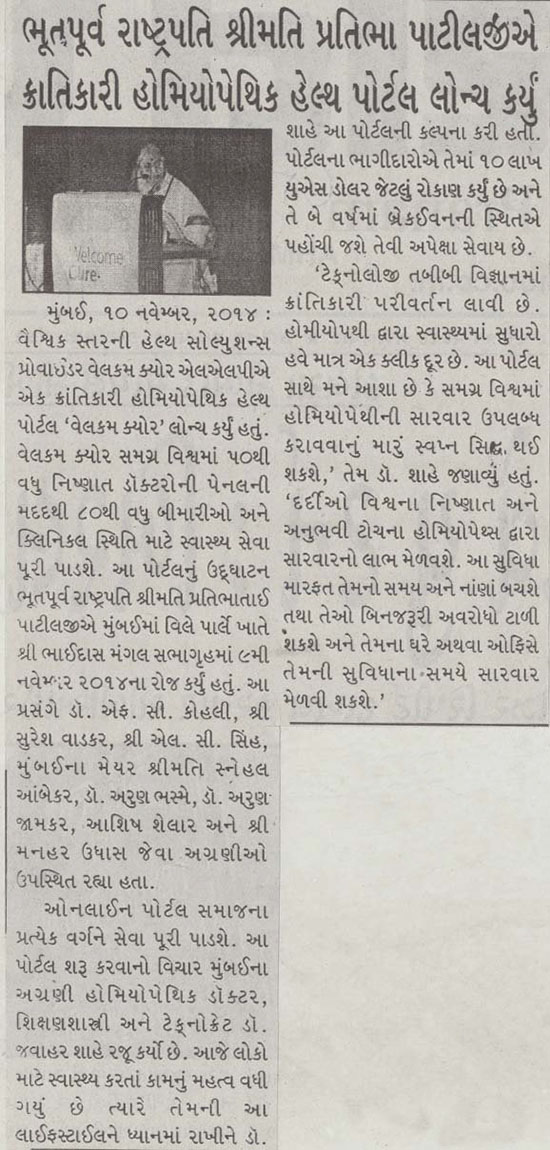 launch Welcome Cure of covered Gujarat Pranam newspaper
