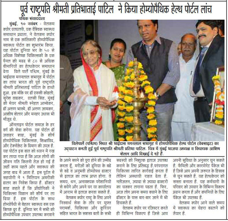 launch Welcome Cure of Covered Nirbhay Pathik newspaper
