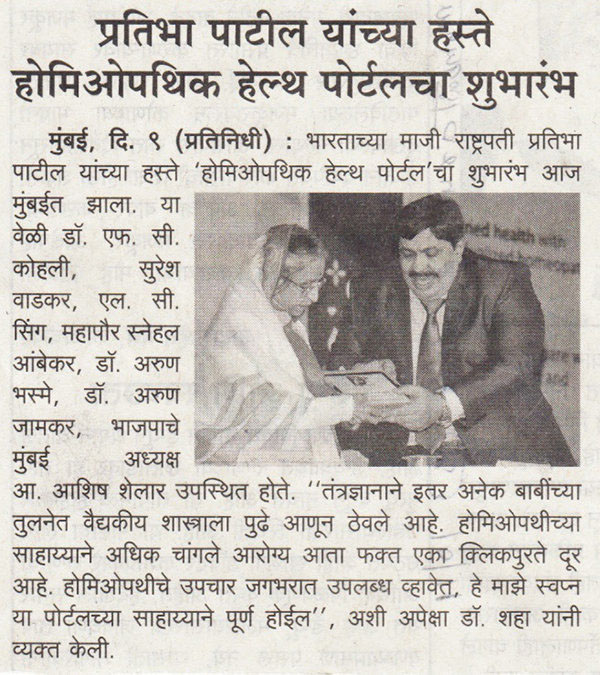 launch Welcome Cure of covered Tarun Bharat newspaper