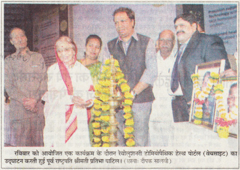 Launch Welcome Cure of Covered Yashobhoomi newspaper