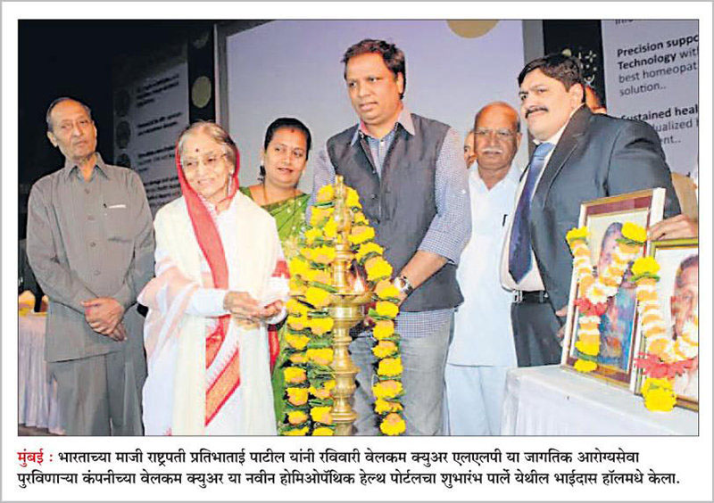 launch Welcome Cure of Covered Pudhari Mumbai newspaper